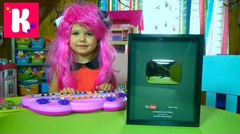 Видео 100 000 подписчиков на канале Miss Katy / Посылка с кнопкой YouTube / Обзор игрушек