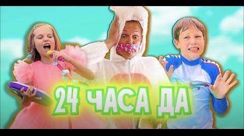 Видео 24 часа ДА и Папа разрешает все Кате и Максу