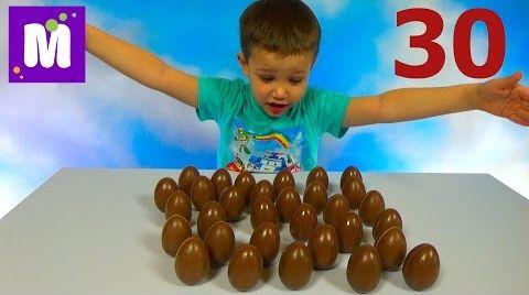 Видео 30 шоколадных яиц с игрушками открываем игрушки из разных коллекций Kinder Surprise