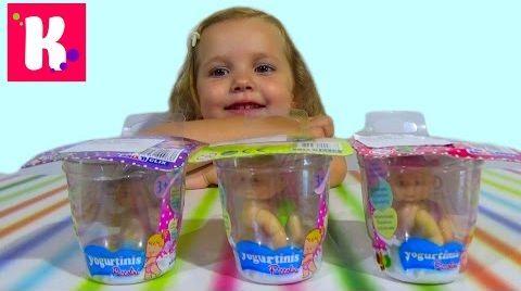Видео Ароматные пупсики Йогуртинис Пиколини/ распаковка игрушек Yogurtinis Piccolini