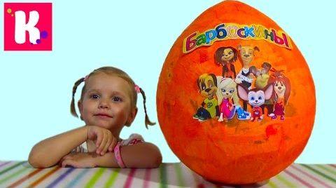 Видео Барбоскины большое яйцо с сюрпризом/ открываем игрушки
