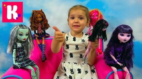 Видео Большие куклы Монстер Хай / распаковка игрушек