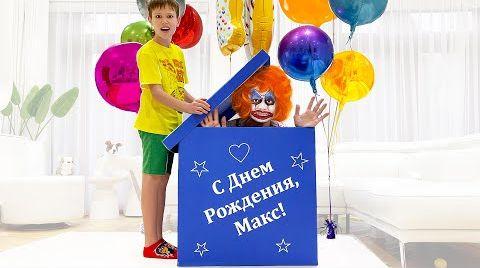 Видео День Рождения Макса испортил клоун