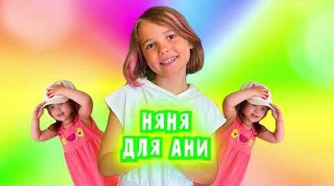 Видео Катя Няня для малыша