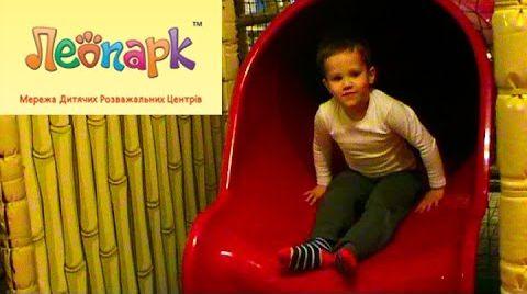 Видео Леопарк детский развлекательный центр