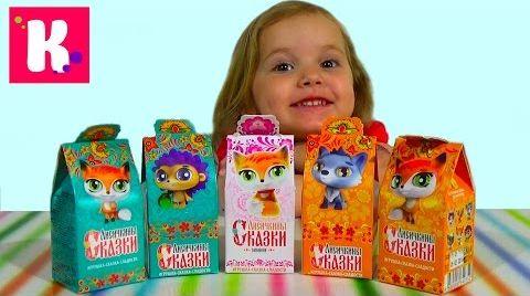 Видео Лисичкины сказки, коробочки с сюрпризом