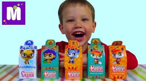 Видео Лисичкины сказки коробочки с сюрпризом игрушкой распаковка