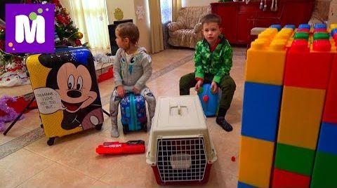 Видео Макс и Катя навсегда покидают свой дом! Отдаем игрушки! Едем с Муркой к родственникам