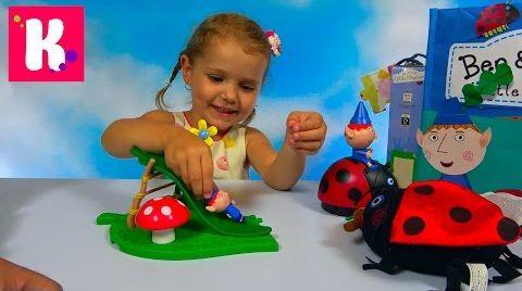 Видео Маленькое королевство Бена и Холли / Огромная коробка с игрушками / Бэн и Холи и игровая площадка