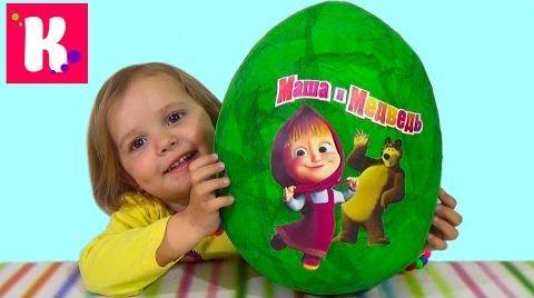 Видео Маша и Медведь большое яйцо с сюрпризом