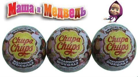Видео Маша и Медведь Чупа Чупс шары с сюрпризом открываем игрушки