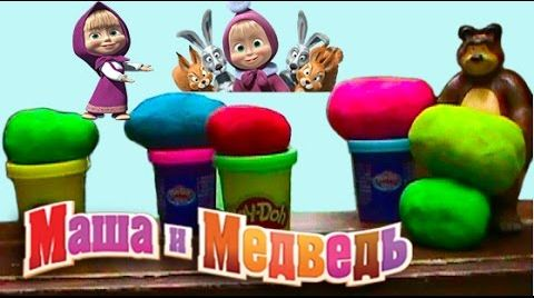 Видео Маша и Медведь Киндер яйца сюрприз ПлэйДо тесто