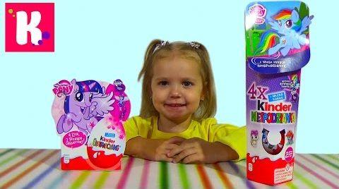 Видео Май Литл Пони/ Киндер сюрприз/  распаковка игрушек