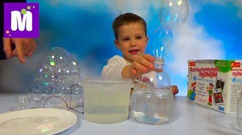Видео Мыльные пузыри - эксперименты, проводим опыты