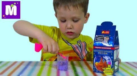 Видео Ненамокающий песок химический опыт дома