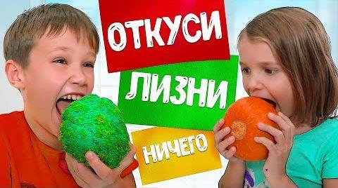 Видео ОтКУСИ Лизни или НИЧЕГО ЧЕЛЛЕНДЖ