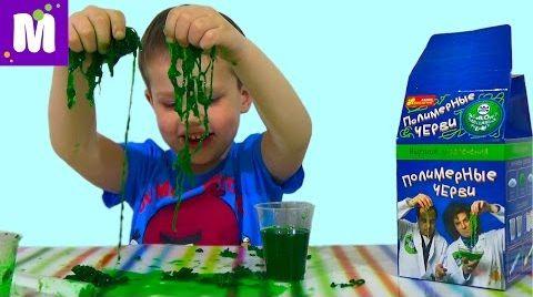 Видео Полимерные черви проводим химический опыт дома