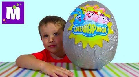 Видео Смешарики большое яйцо с сюрпризом открываем игрушки