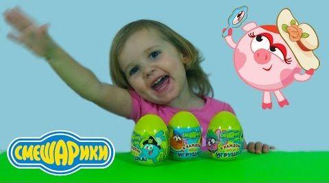 Видео Смешарики яйца с сюрпризом/ обзор игрушек