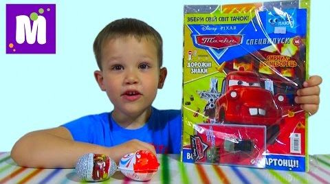 Видео Тачки журнал с машинкой распаковка яиц с игрушкой