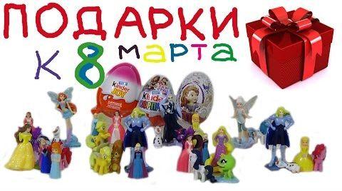 Видео /ЗАВЕРШЕНО/ Дарим девочкам Подарки к 8 Марта игрушки киндер сюрприз Чупа Чупс Заини
